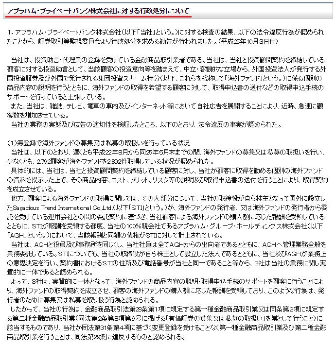 あゆみトラスト・ホールディングス株式会社