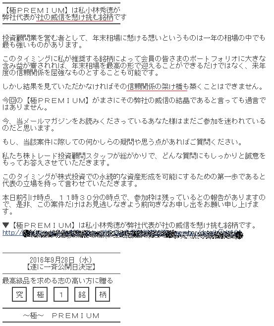 最強!!株トレード投資顧問