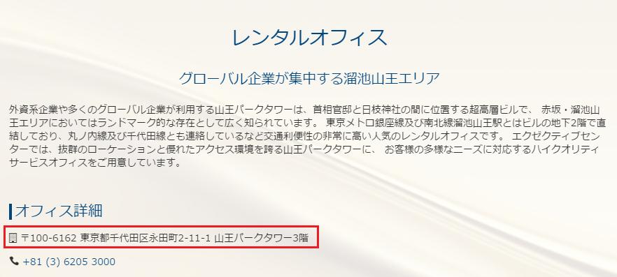 スガシタパートナーズ株式会社