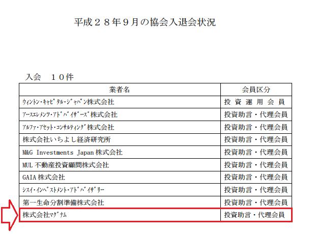 インフィニティ・インベストメント 協会入会情報