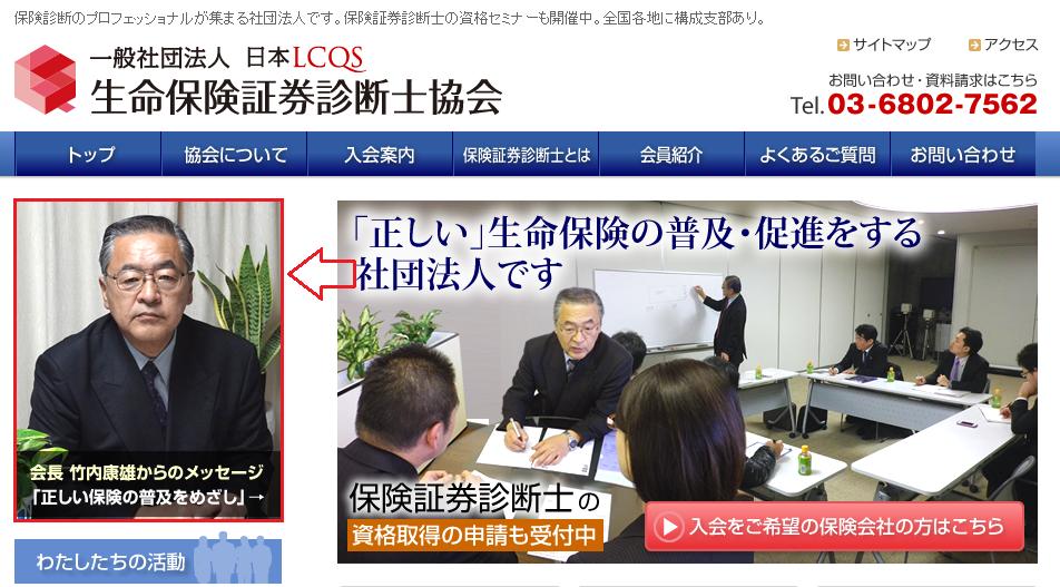 一般社団法人 日本LCQS生命保険証券診断士協会