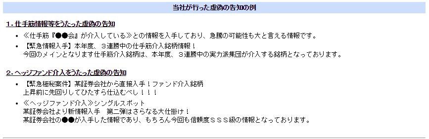 株式会社CELL行政処分