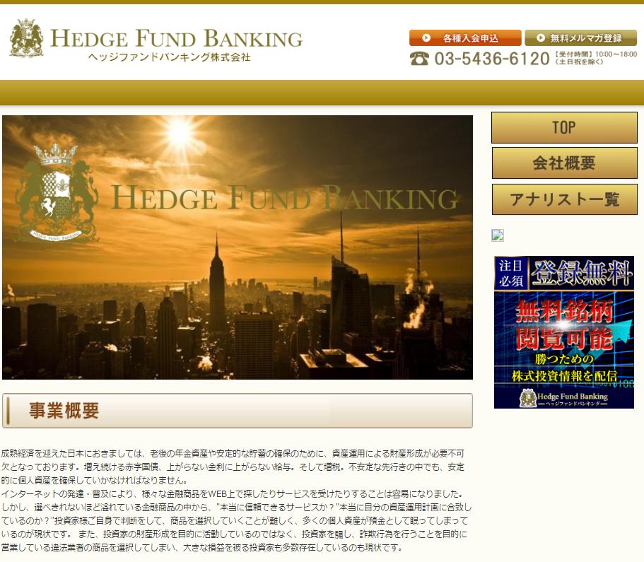 ヘッジファンドバンキング株式会社ホームページ
