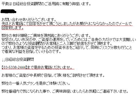 日経総合投資顧問からの返答