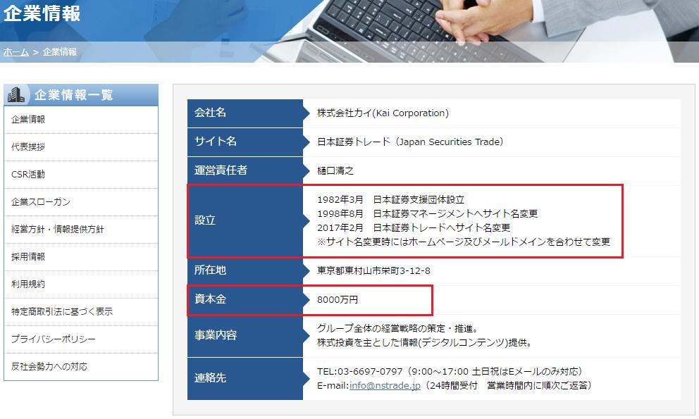 日本証券トレード(NST)