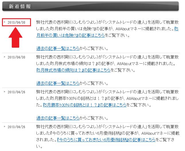 システムトレードの達人のホームページ
