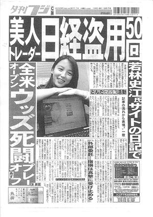 若林史江の新聞記事