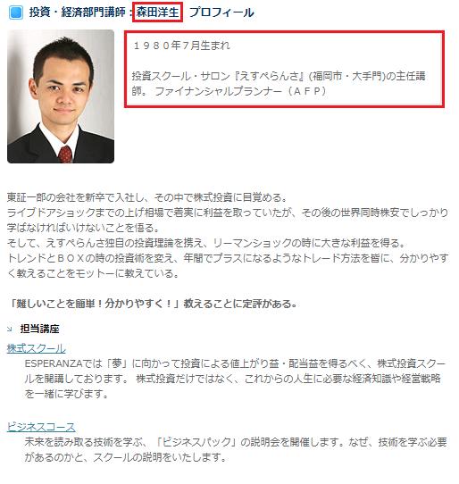 森田洋生の経歴