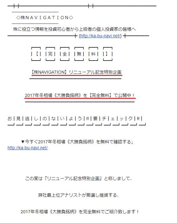 株NAVIGATION(株ナビ)