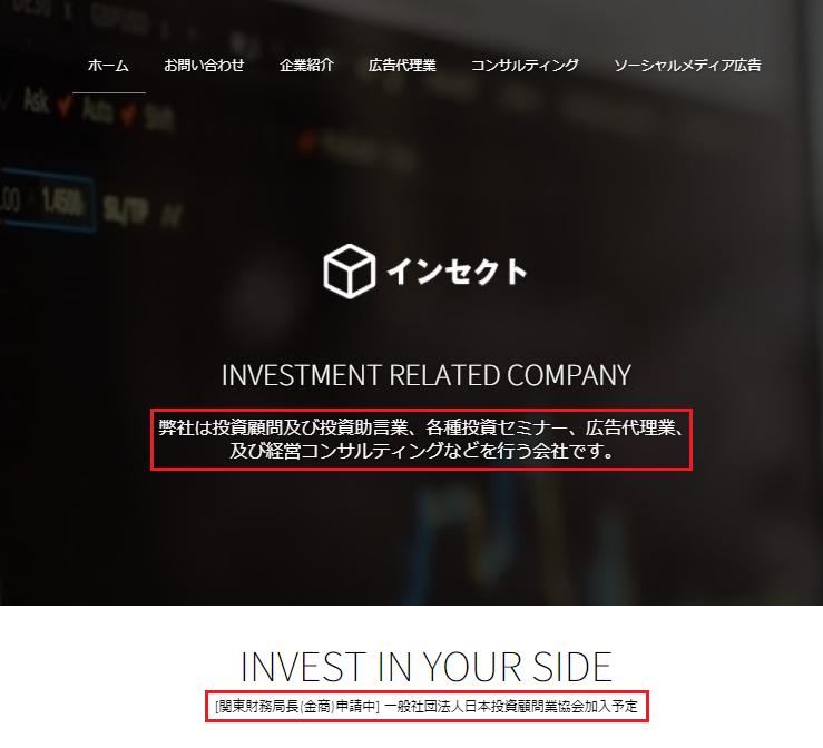 株式会社インセクト