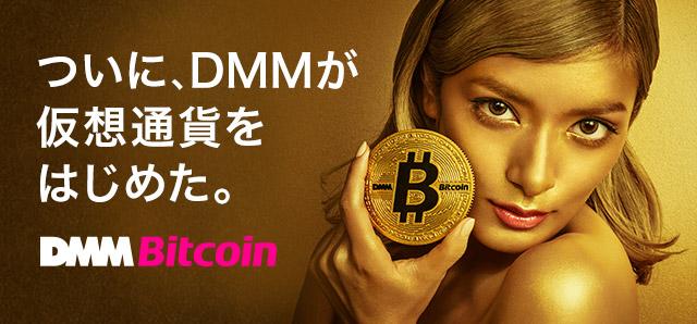 投資顧問ベストプランナーの代表がDMM Bitcoinの創業者