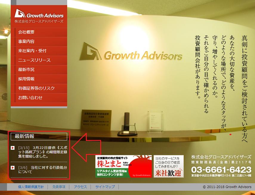 株式会社グロースアドバイザーズ公式ホームページ
