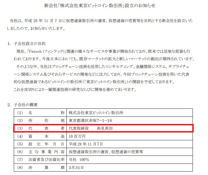 投資顧問ベストプランナーの代表は東京ビットコイン取引所の代表
