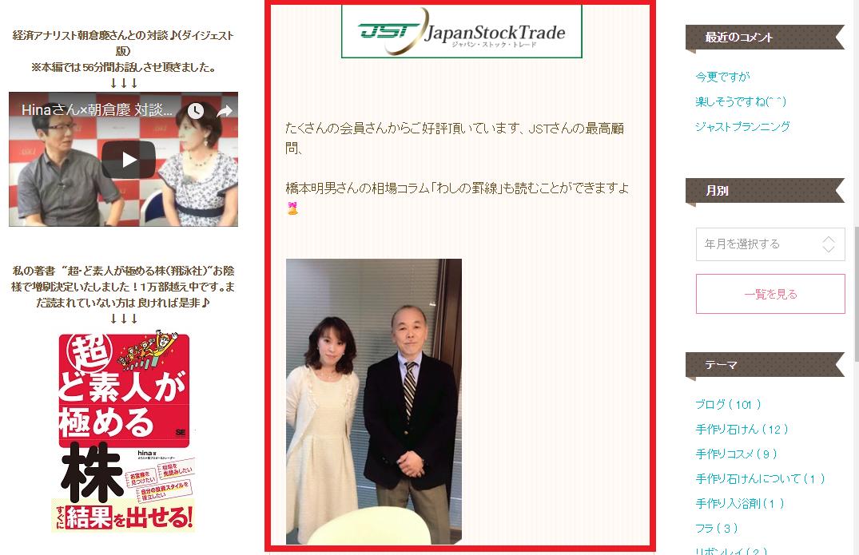 hinaの株ブログ