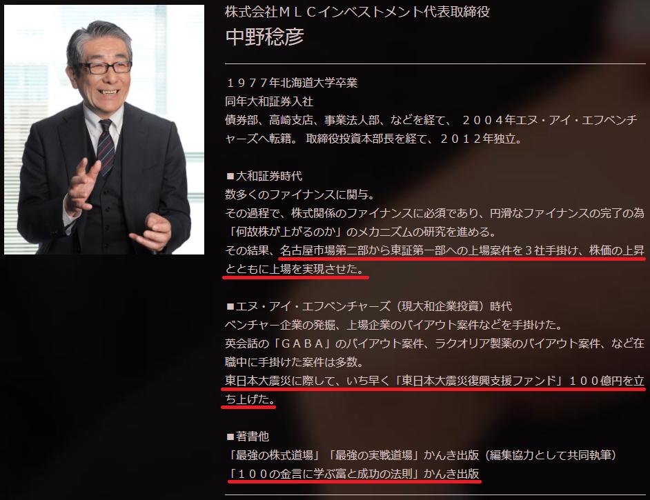雅投資顧問の代表取締役を務める中野稔彦の画像