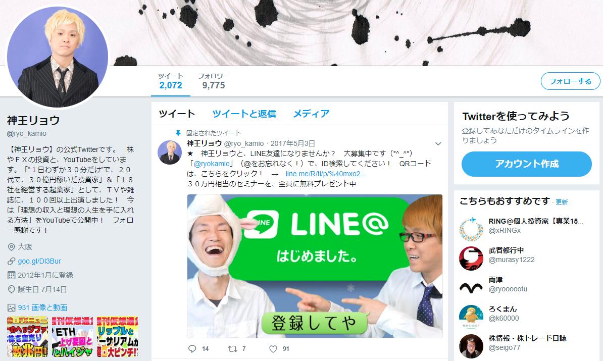 神王リョウのTwitter