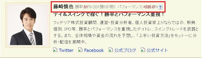 藤崎慎也の株価予想実績