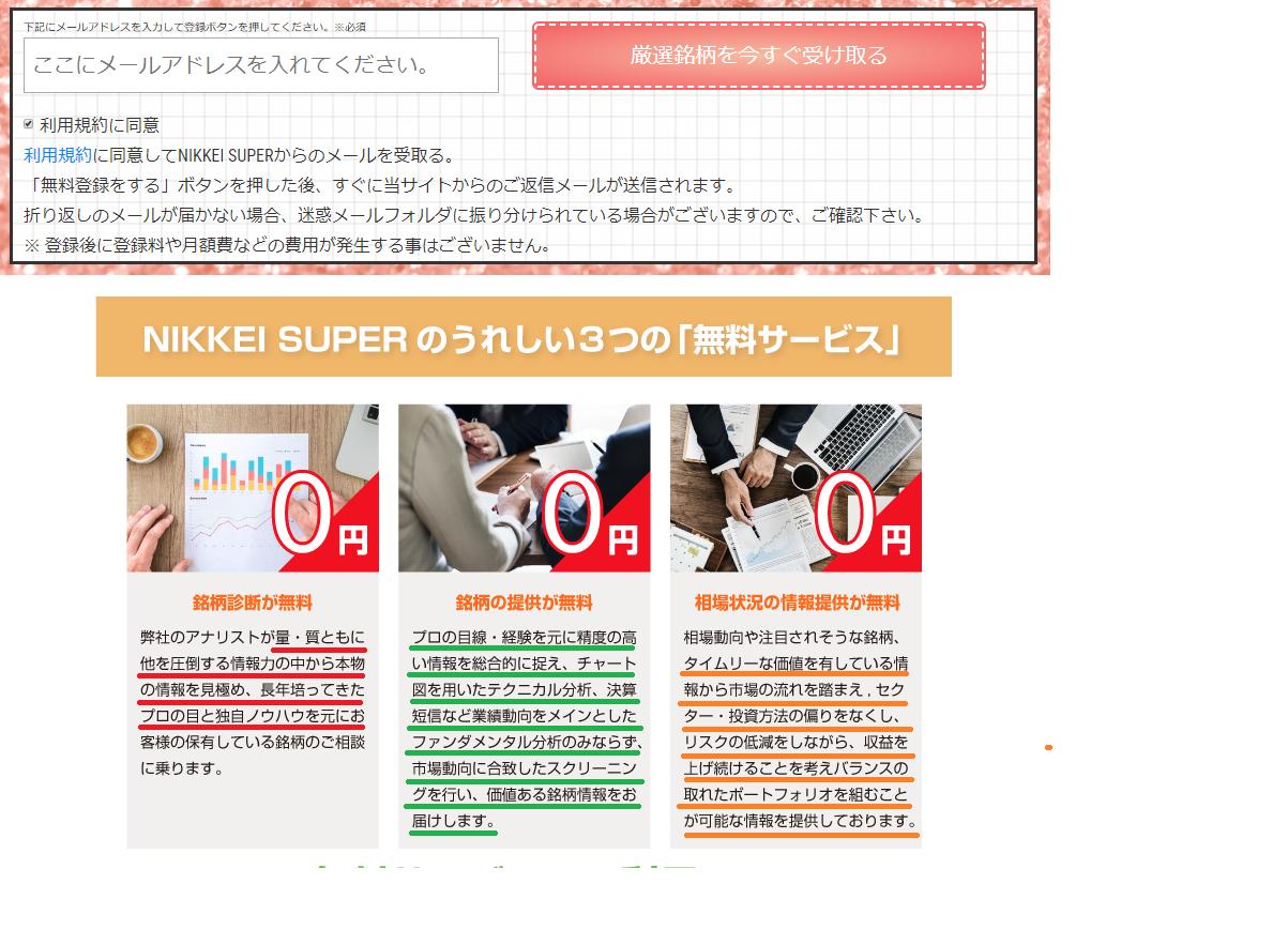 NIKKEI SUPERの説明文