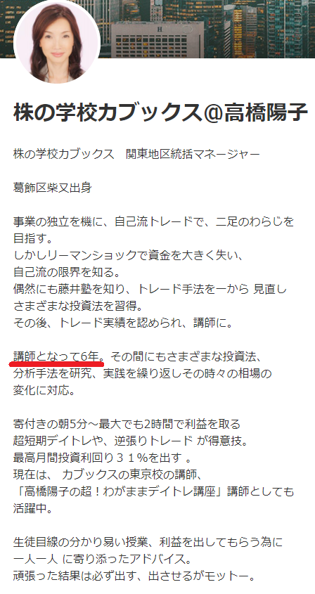 高橋陽子の経歴
