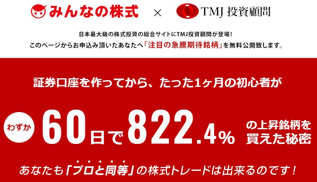 TMJ投資顧問とみんなの株式がコラボレーション