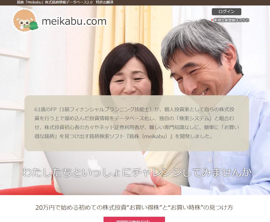銘株(meikabu)のホームページ