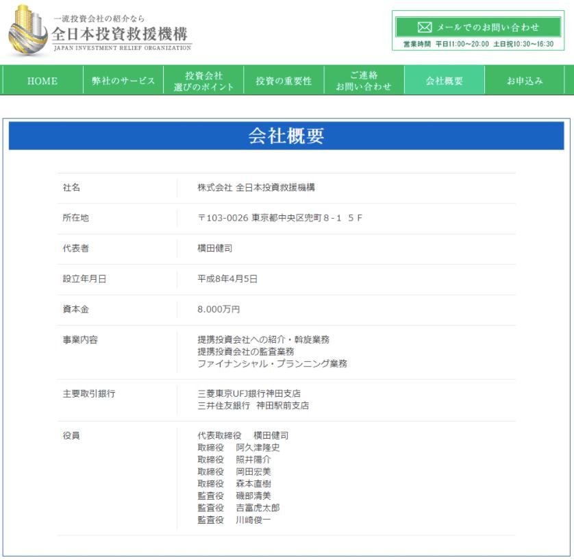 全日本投資救援機構の会社概要