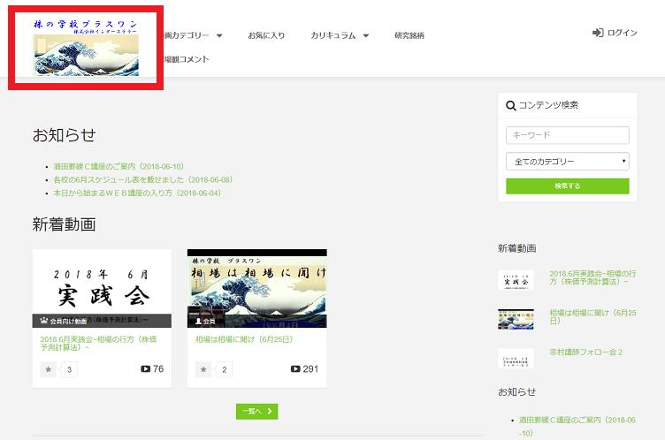 現在のホームページ画像
