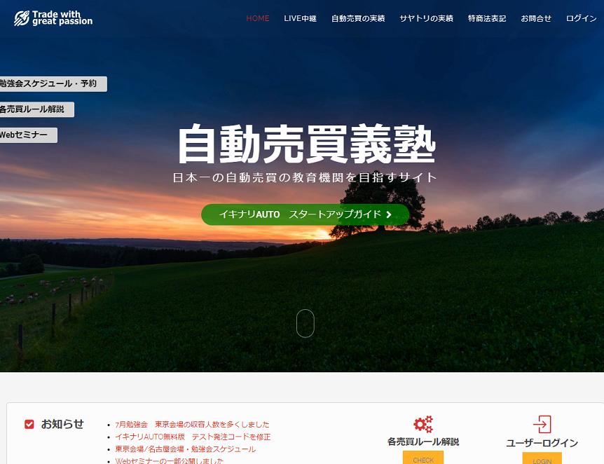 自動売買義塾のホームページ