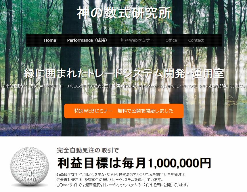 神の数式研究所のホームページ