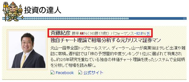 ザイナスパートナー株式会社 斉藤紀彦