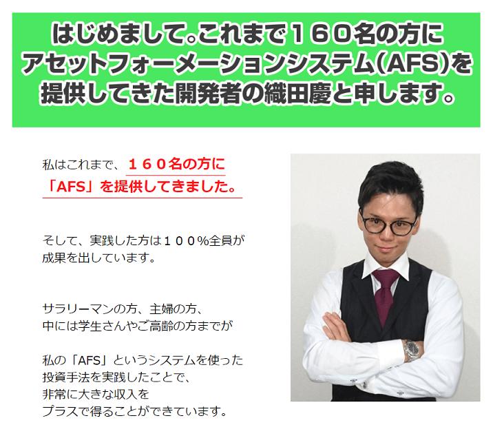 アセットフォーメーションシステム(AFS) 織田慶