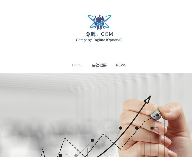 急騰.com