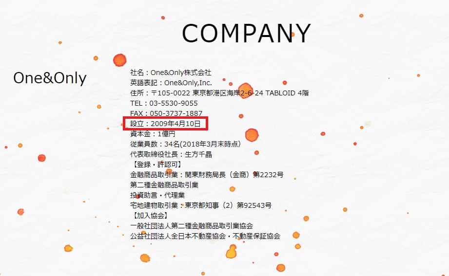One&Only株式会社 会社情報