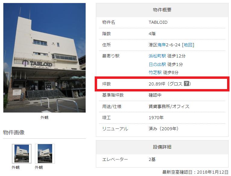 One&Only株式会社 物件情報