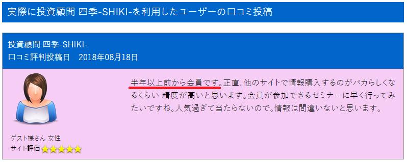 投資顧問四季(SHIKI) 口コミ
