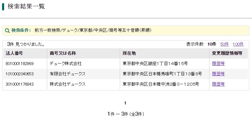 投資顧問四季(SHIKI) 検索結果