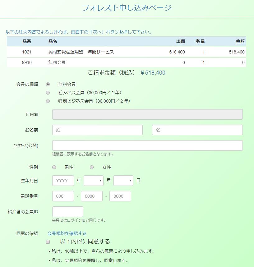奥村式株式運用塾 申し込みフォーム