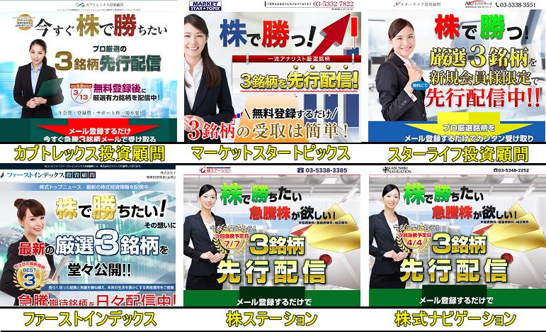 ヘッジファンドバンキンググループの各ホームページデザイン画像