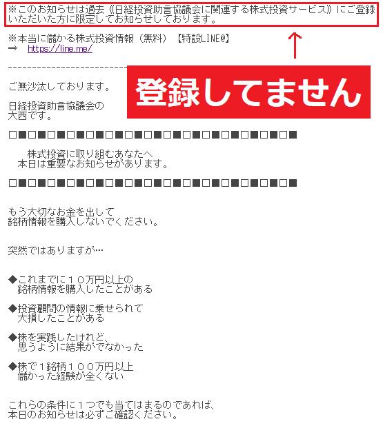 日経投資助言協議会の迷惑メール