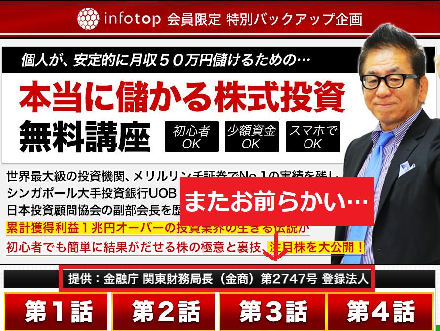 日経投資助言協議会のホームページ
