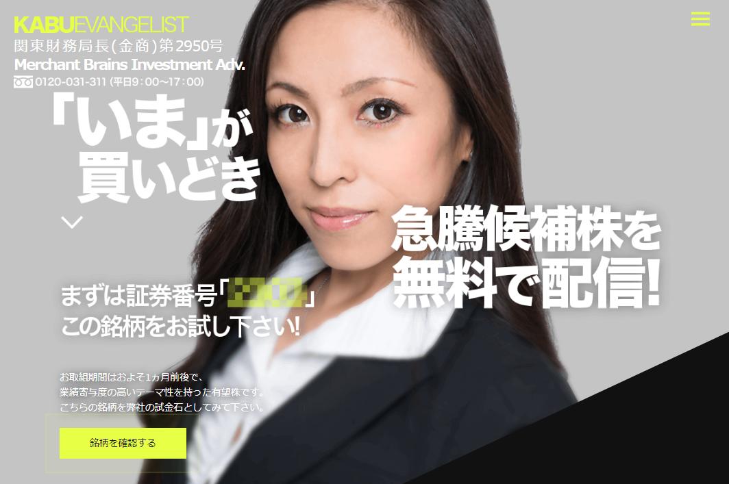 株エヴァンジェリストのホームページ