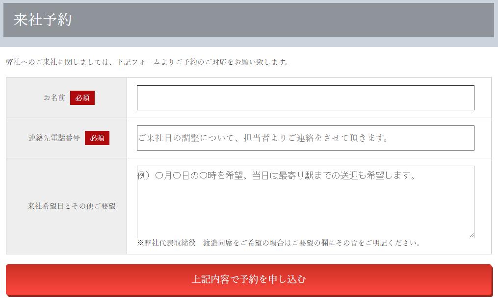 TMJ投資顧問の来社申し込み画面