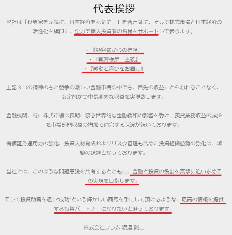 渡邉誠二の代表挨拶