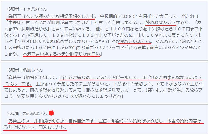 為替王ブログ 評判