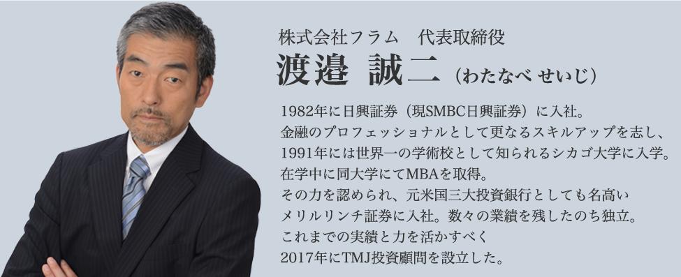 渡邉誠二の経歴