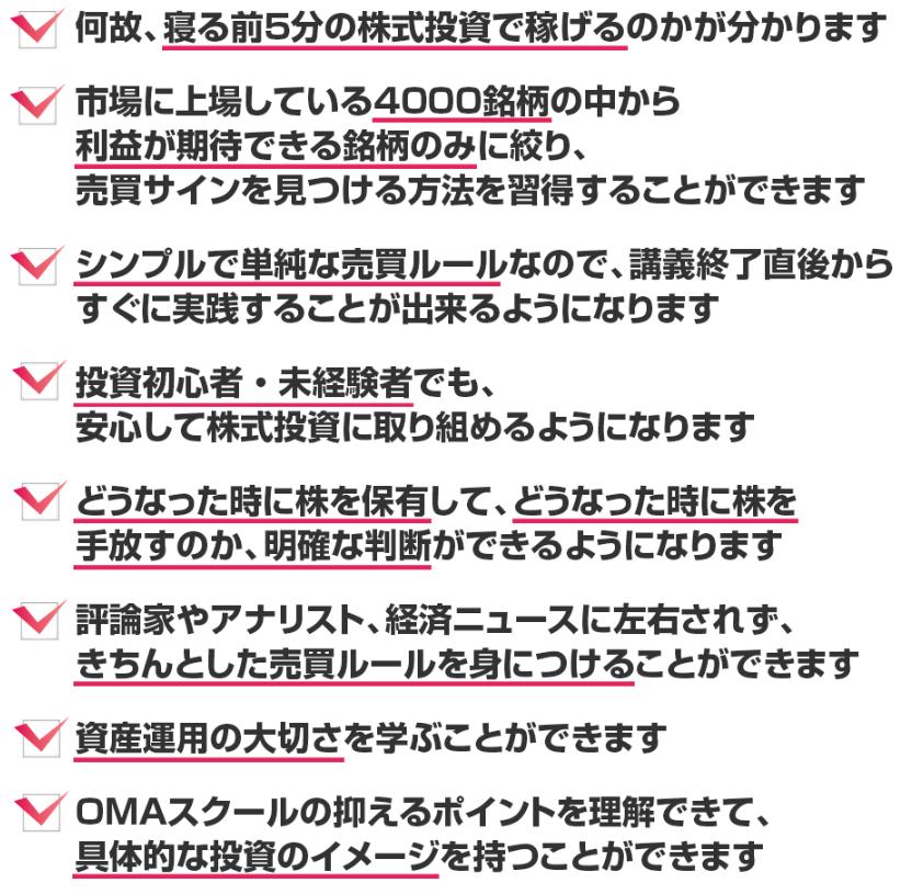 紫垣英昭のOMAスクール 無料講座