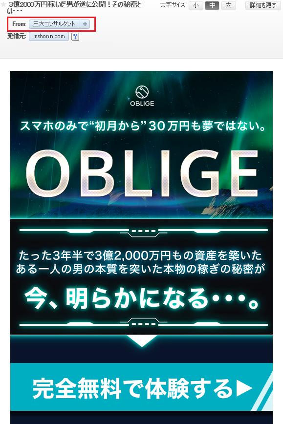 OBLIGE(オブリージュ) 勧誘メール