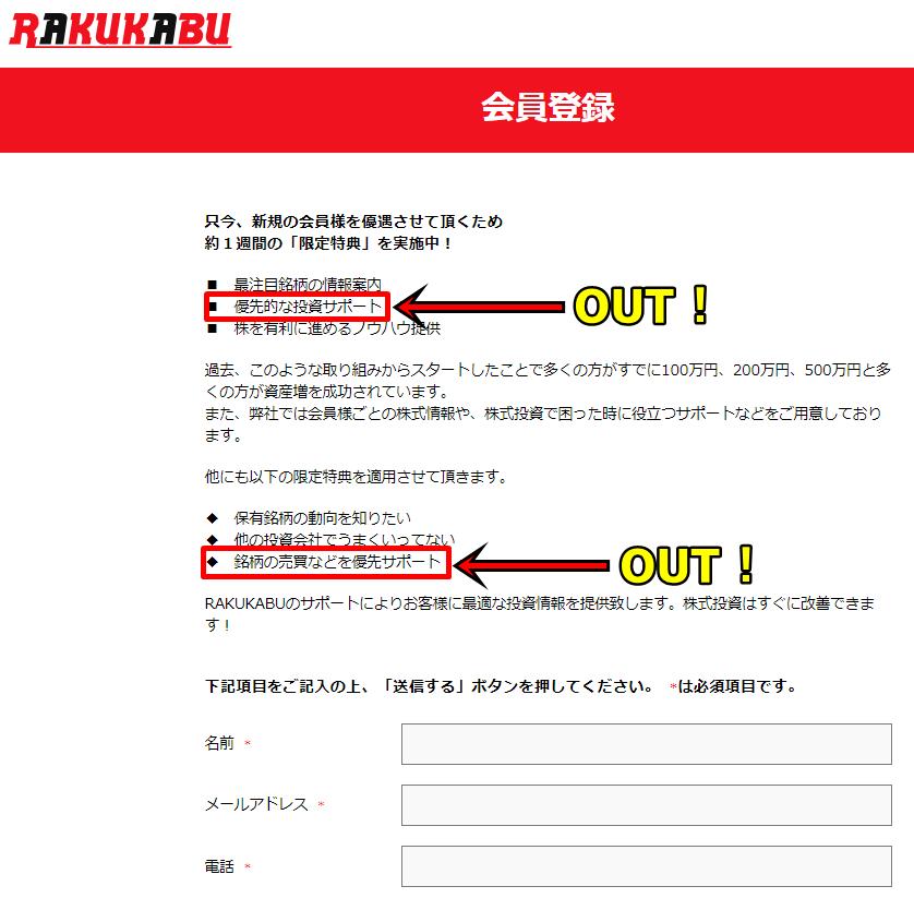 RAKUKABU 会員登録ページ